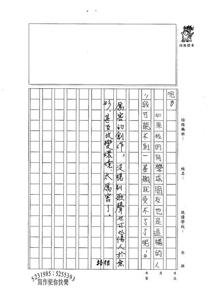 98W4206龍霈 (3).jpg