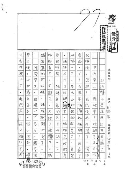 98W3204林樂洵 (1).jpg