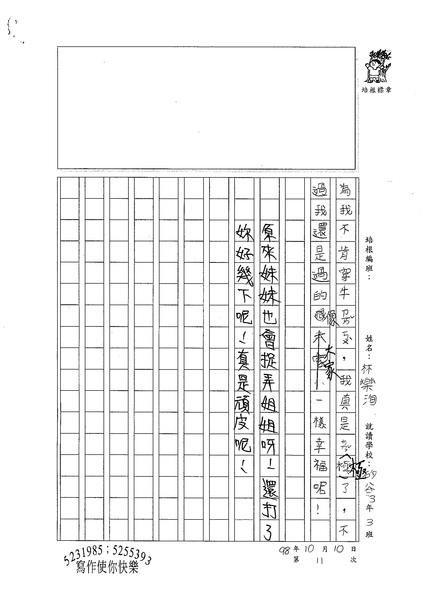 98W3204林樂洵 (2).jpg