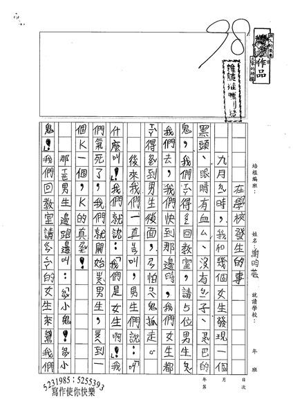 98W3204謝昀芸 (1).jpg