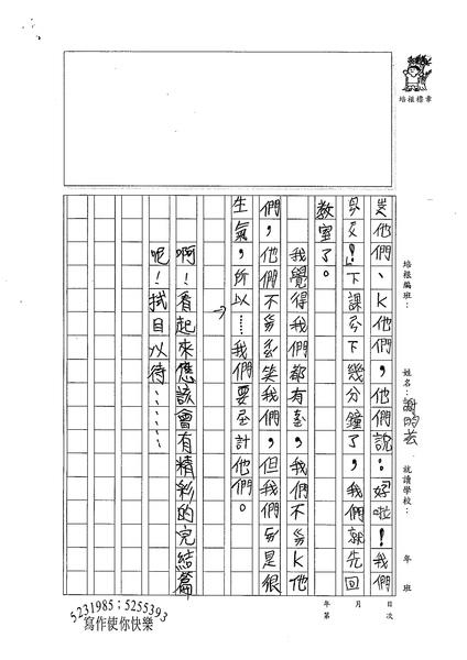 98W3204謝昀芸 (2).jpg