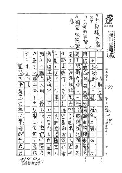 98W4206劉雨潔 (1).jpg