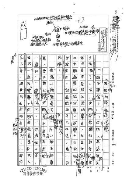 98W5206楊笠笙 (1).jpg