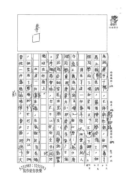 98W5206楊笠笙 (3).jpg