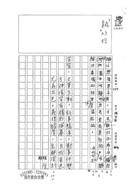 98W5206楊笠笙 (4).jpg