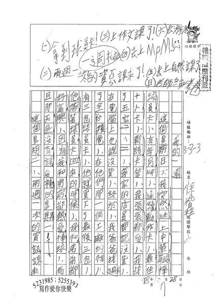 98W3207徐楷程 (1).jpg