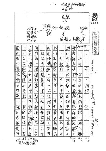 98W4207李依恬 (1).jpg