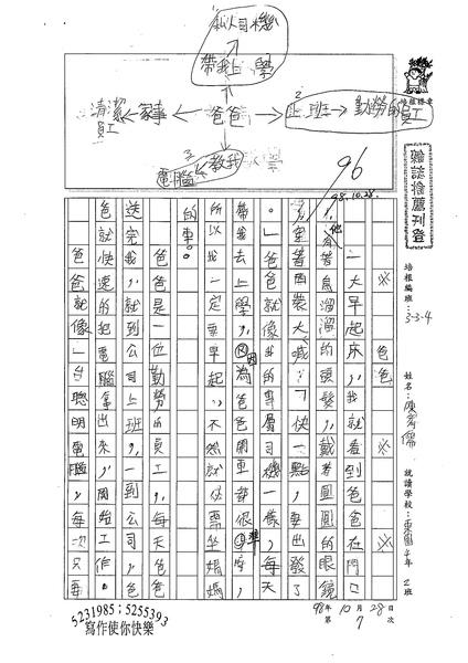 98W4207陳宥儒 (1).jpg