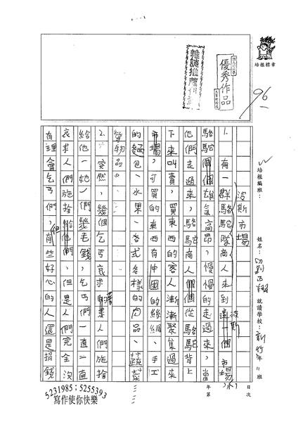 98W4206劉正翔 (1).jpg