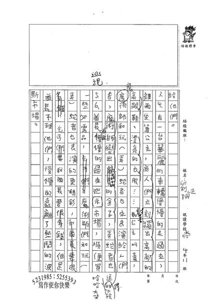 98W4206劉正翔 (2).jpg