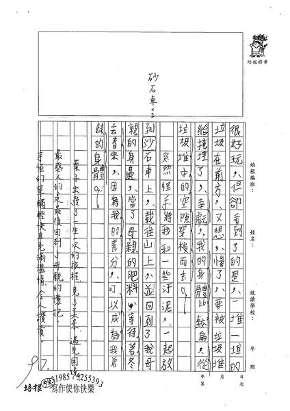 98W5207謝宇恆 (3).jpg
