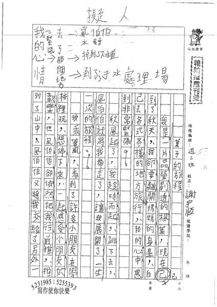 98W6207謝宇恆 (1).jpg