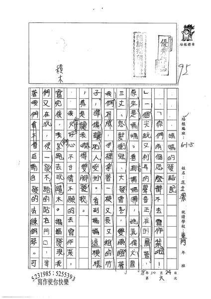 98W5206王立潔 (1).jpg