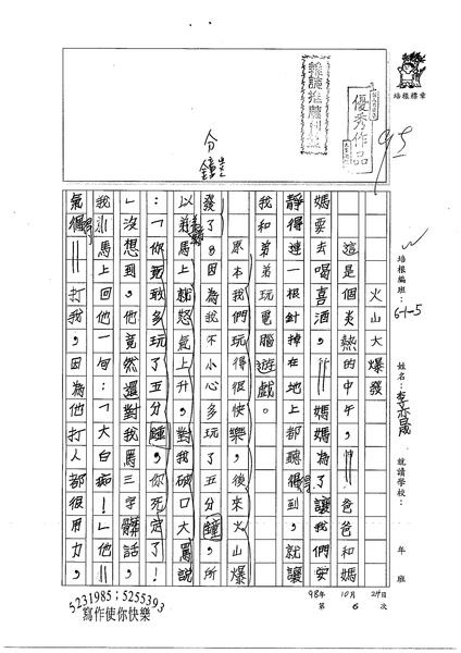98W5206李亦晟 (1).jpg