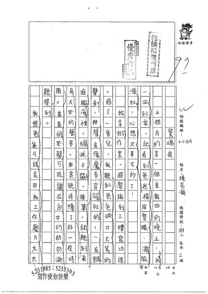 98W5206陳亮凝 (1).jpg