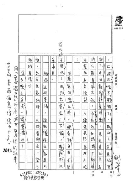 98W5206陳亮凝 (2).jpg