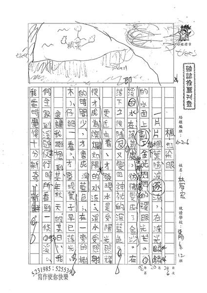 98W6206林冠宏 (1).jpg