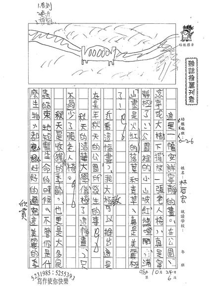 98W6206林冠宏 (3).jpg