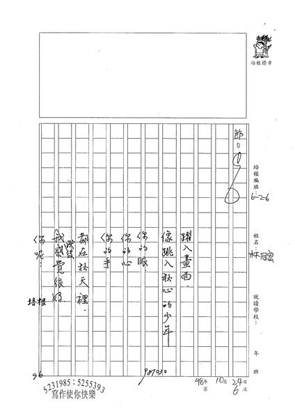 98W6206林冠宏 (4).jpg