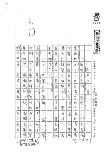 98W5206曾楓棋 (1).jpg