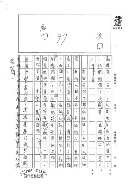 98W5206曾楓棋 (3).jpg