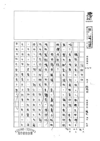 98W5206蔡筠孜 (1).jpg