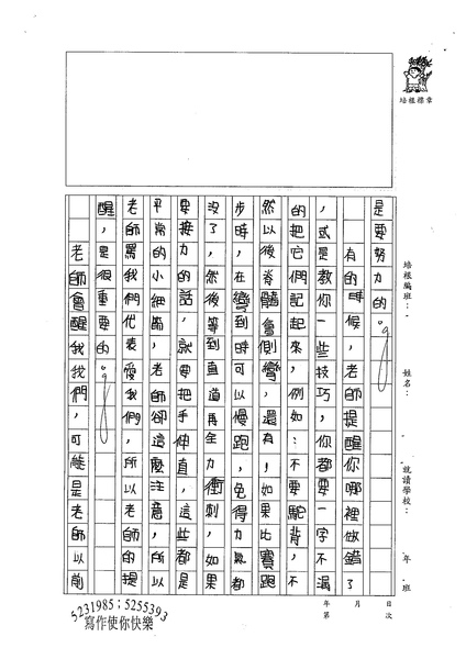 98W5205林彥廷 (2).jpg