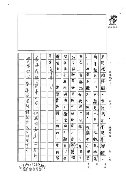 98W5205林彥廷 (3).jpg