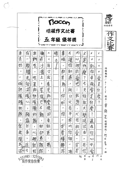 98W5205曾詩芸 (1).jpg