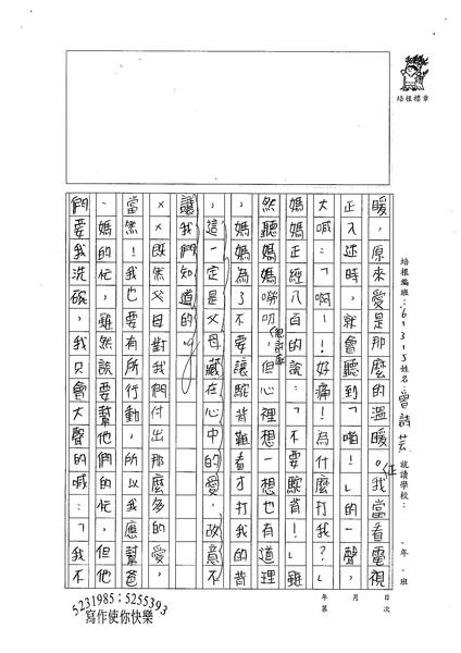 98W5205曾詩芸 (2).jpg