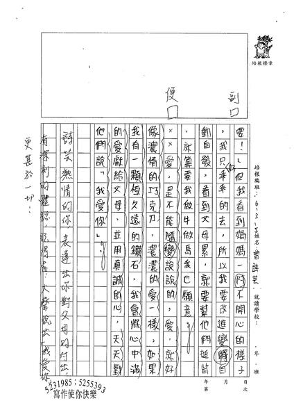 98W5205曾詩芸 (3).jpg
