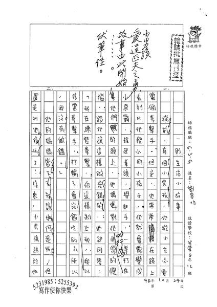 98W206劉容均 (1).jpg