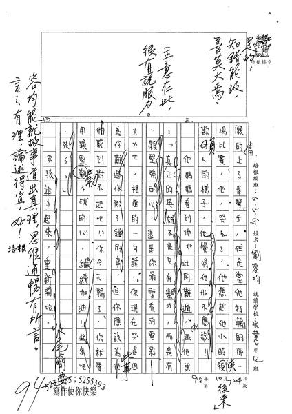 98W206劉容均 (2).jpg