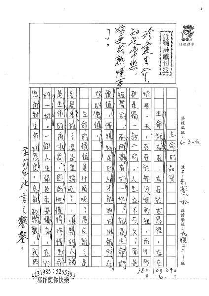 98WG206朱薏如 (1).jpg