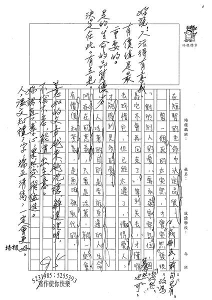 98WG206朱薏如 (2).jpg