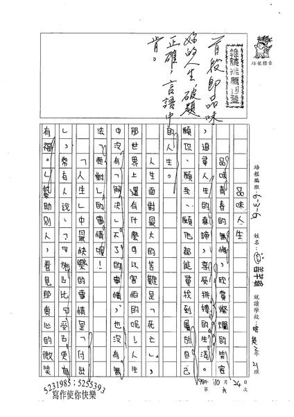 98WG206姜芊瑜 (1).jpg