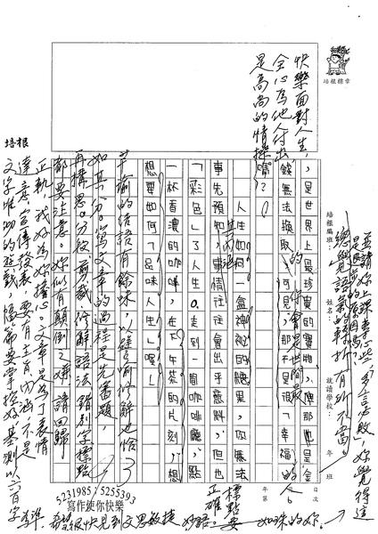98WG206姜芊瑜 (2).jpg