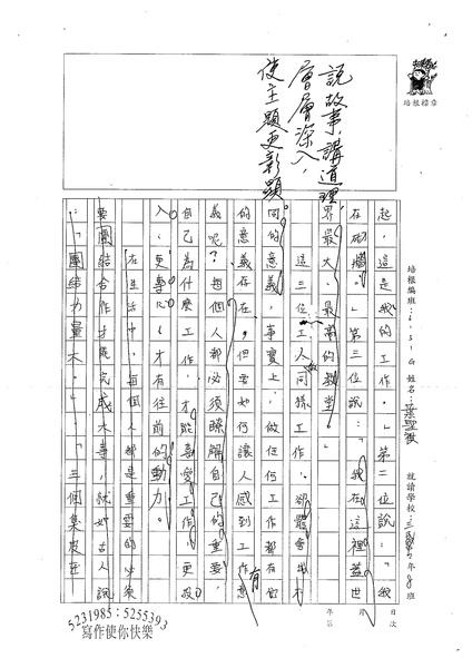 98WG206葉聖祺 (2).jpg