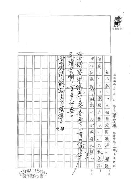 98WG206葉聖祺 (3).jpg