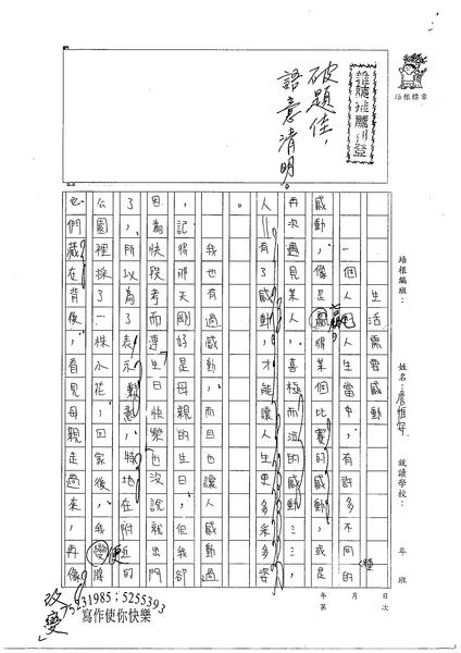 98WG206詹惟安 (1).jpg