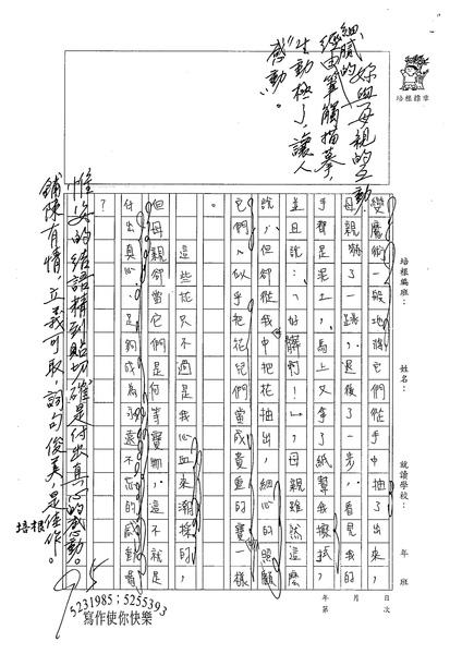 98WG206詹惟安 (2).jpg