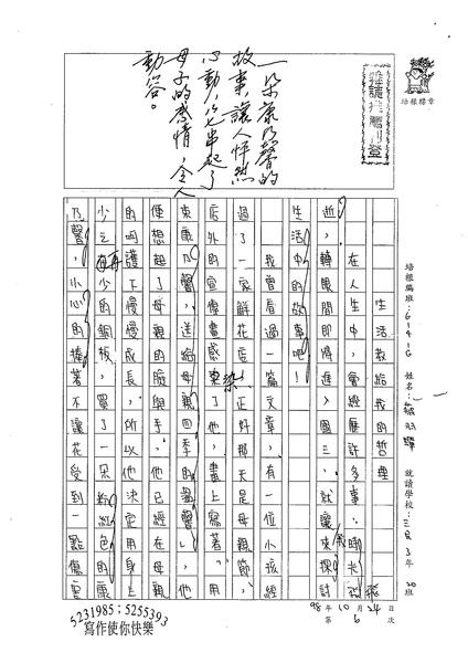 98WG206蔡羽蟬 (1).jpg