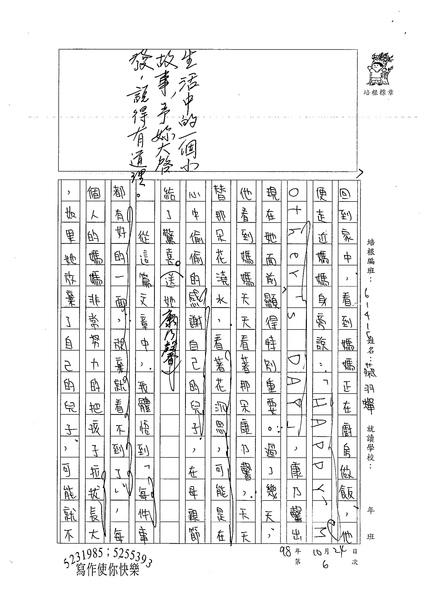 98WG206蔡羽蟬 (2).jpg
