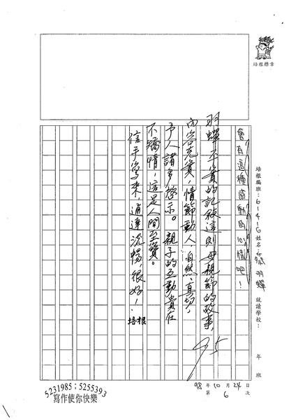 98WG206蔡羽蟬 (3).jpg