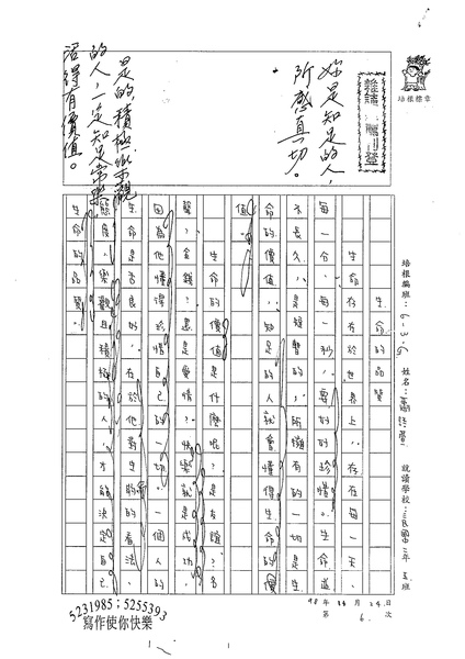 98WG206蕭語萱 (1).jpg