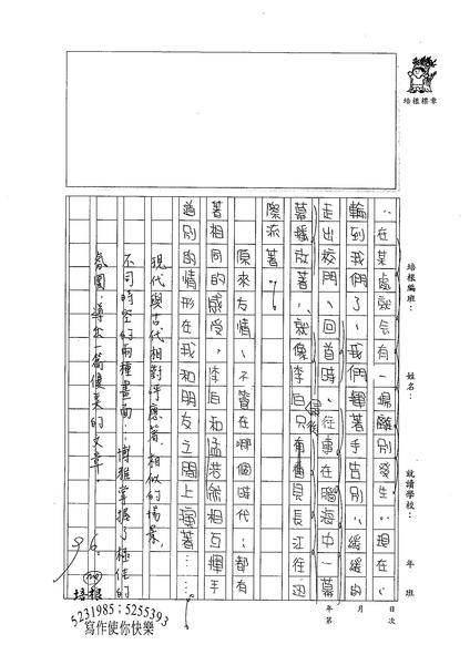 98WA206游博雅 (2).jpg
