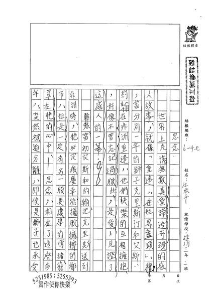 98WE206江欣平 (1).jpg