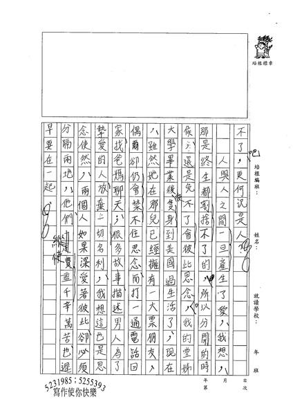 98WE206江欣平 (2).jpg