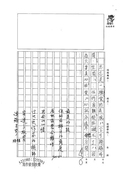 98WE206江欣平 (3).jpg