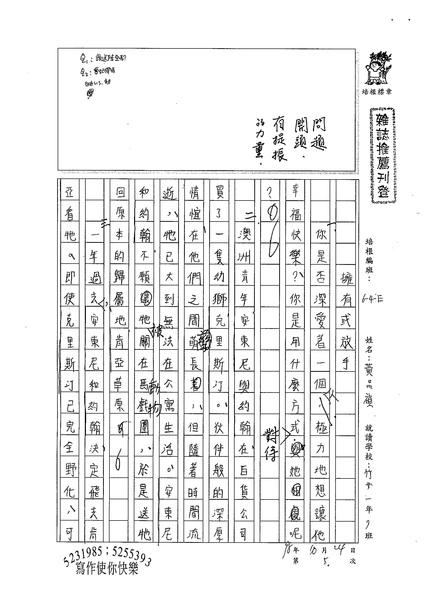 98WE206黃品禎 (1).jpg
